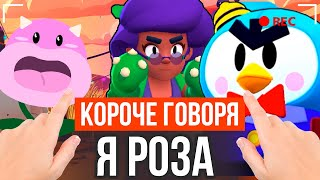 видео: КОРОЧЕ ГОВОРЯ, Я РОЗА