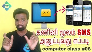 How to Send SMS / Messages from PC/Computer to any Mobile Number   Computer Class in Tamil #08 screenshot 1