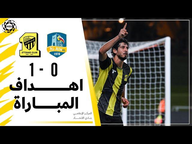 هدف مباراة الاتحاد 1 × 0 العين  دوري كأس الأمير محمد بن سلمان الجولة 29 تعليق سمير المعيرفي