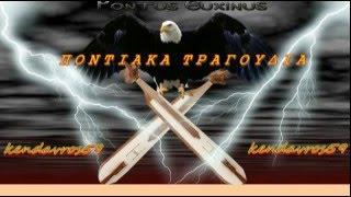 ΑΘΑΝΑΤΑ*(A'B) ΠΟΝΤΙΑΚΑ ΤΡΑΓΟΥΔΙΑ* 'ΣΠΕΣΙΑΛ!.''kendavros59 Original🇬🇷