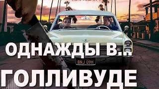 Однажды в... Голливуде. Смотрите полный фильм в онлайн кинотеатре в hd