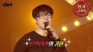 [복면가왕] 6주년 축하 스페셜 무대! 음악대장 하현우의 <Lazenca, Save Us>, MBC 210404 방송