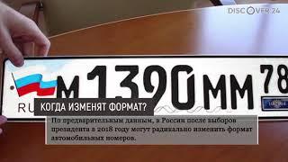 видео Автомобильные коды регионов в России  2017 года