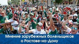 Мнение зарубежных болельщиков о Ростове-на-Дону