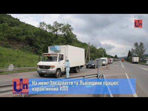 На межі Закарпаття та Львівщини працює карантинний КПП