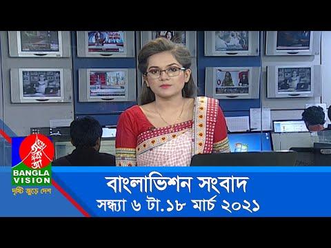 সন্ধ্যা ৬ টার বাংলাভিশন সংবাদ | Bangla News | 18_ March _2021 | 6:00 PM | BanglaVision News