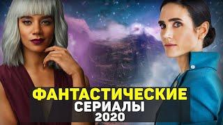 ЛУЧШИЕ НОВЫЕ ФАНТАСТИЧЕСКИЕ СЕРИАЛЫ 2020 ГОДА / ТОП СЕРИАЛОВ ФАНТАСТИКА 2020