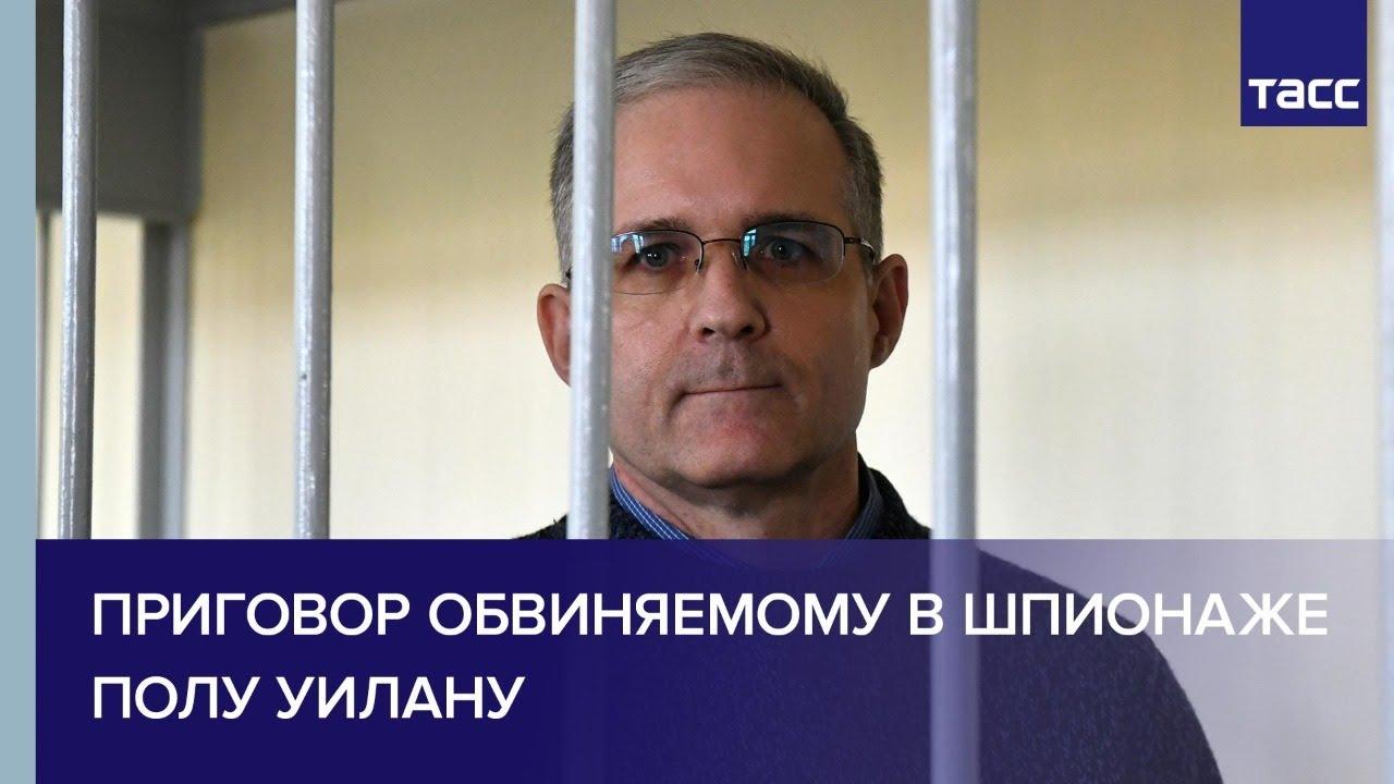Мосгорсуд огласил приговор обвиняемому в шпионаже гражданину США Полу Уилану