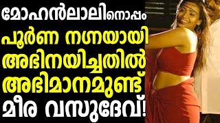 Meera Vasudev Says She is Proud to Have Acted in Full Nude Along with Mohanlal
