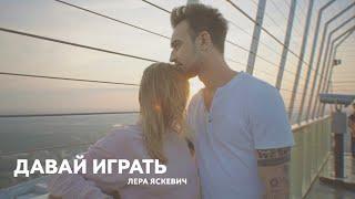 Смотреть клип Лера Яскевич - Давай Играть