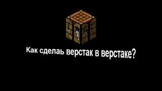 Самый без полезный TYTORIAL по Майнкрафту (#1) - Как скрафтить  верстак в верстаке?!