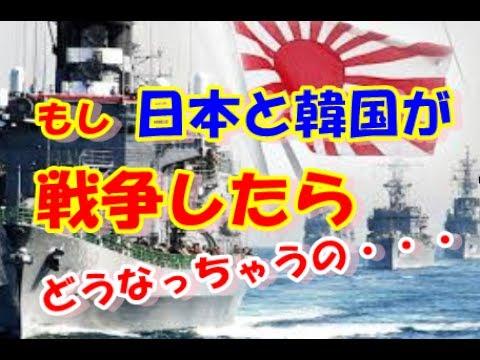 海外の反応 日本と韓国が戦争したらどうなっちゃうの?海外は日本と韓国の軍事力をどう見ているのか。世界もびっくり、驚愕の意見。