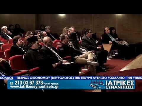 Ιατρικές Συναντήσεις 11 Εκδήλωση Περιστέρι | 04-12-17 | SBC TV