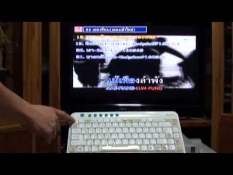 2 1วีดีโอแสดงการกด ใช้งานiamoke1 1