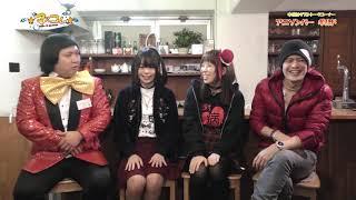 チバテレビで2018年春に放送された『マスター☆コレクション』マスコレ☆...