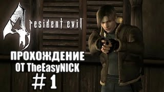Resident Evil 4 / Biohazard 4. Ultimate HD Edition. Прохождение. #1.