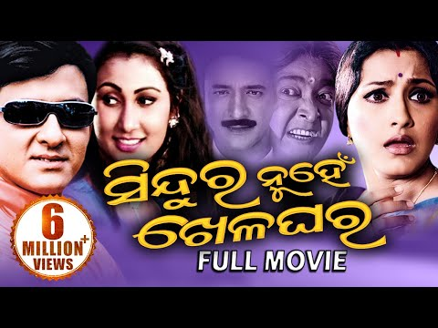 SINDURA NUHEN KHELAGHARA Odia Super Hit Full Film | Siddhant, Rachana |  Sidharth TV
