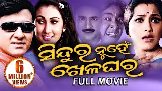 SINDURA NUHEN KHELAGHARA Odia Super Hit Full Film | Siddhant, Rachana |  Sidharth TV