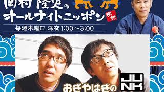 L:TBSラジオ R:ニッポン放送 1:25~ LFだけTBSの宮嵜守史ディレクター...