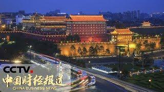 《中国财经报道》 20190827 17:00| CCTV财经
