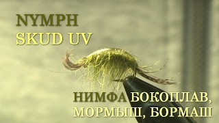 Nymph Skud UV вязание нахлыстовой мушки бокоплав мормыш или бормыш