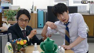 乙女部長・黒澤武蔵(吉田鋼太郎)が離婚話を突如切り出したのは、春田...