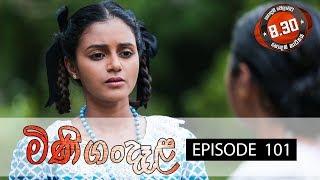 Minigandela | Episode 101 | Sirasa TV 01st November 2018 [HD] Thumbnail