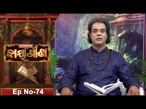 Baya Gita - Pandit Jitu Dash | Full Ep 74 | 16th Nov 2018 | Odia Spiritual Show | Tarang TV