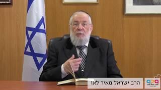 הדרך הנכונה לתוכחה / הרב ישראל מאיר לאו / דברים א / 929