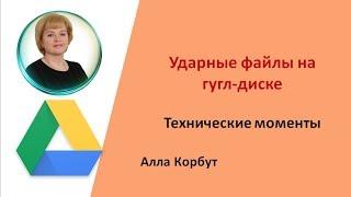 Ударные файлы на гугл-диске   Технические моменты. Алла Корбут    Структурная 6.07.16