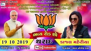 Kajal Maheriya Live BJP Road Show Tharad || KM DIGITAL