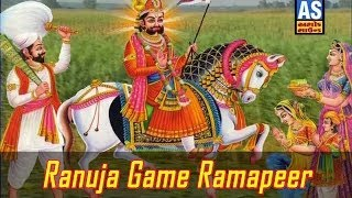 Ranuja Game Ramapeer | New Gujarati Devotional Bhajan