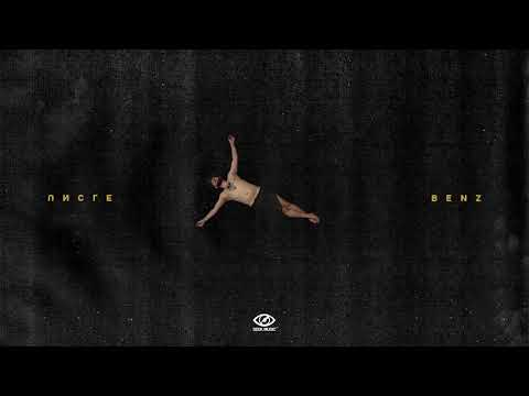 NOSFE - Ma nenorocesti (feat. Alina Eremia) (Audio)