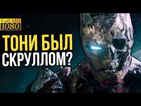 """Тони был Скруллом? Скрытые детали """"Человек-паук: Вдали от дома"""""""