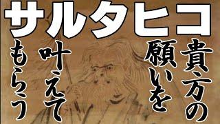 【日本神話の神様に願う】猿田彦大神(サルタヒコノカミ)_あらゆる物事で良い方向に導くみちびきの神