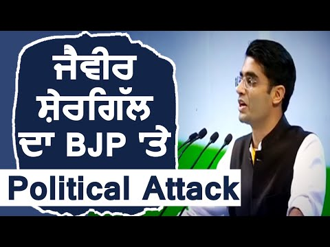 Congress के National Spokesperson Jaiveer Shergill का BJP पर Political Attack