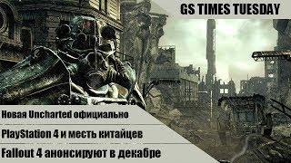 GS Times Tuesday #33. Fallout 4, новая Uncharted и месть китайцев