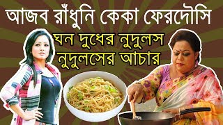 আজব রাঁধুনি কেকা ফেরদৌসি - Keka Ferdousi | Bangla Funny Video | Keka Ferdousi Funny Video