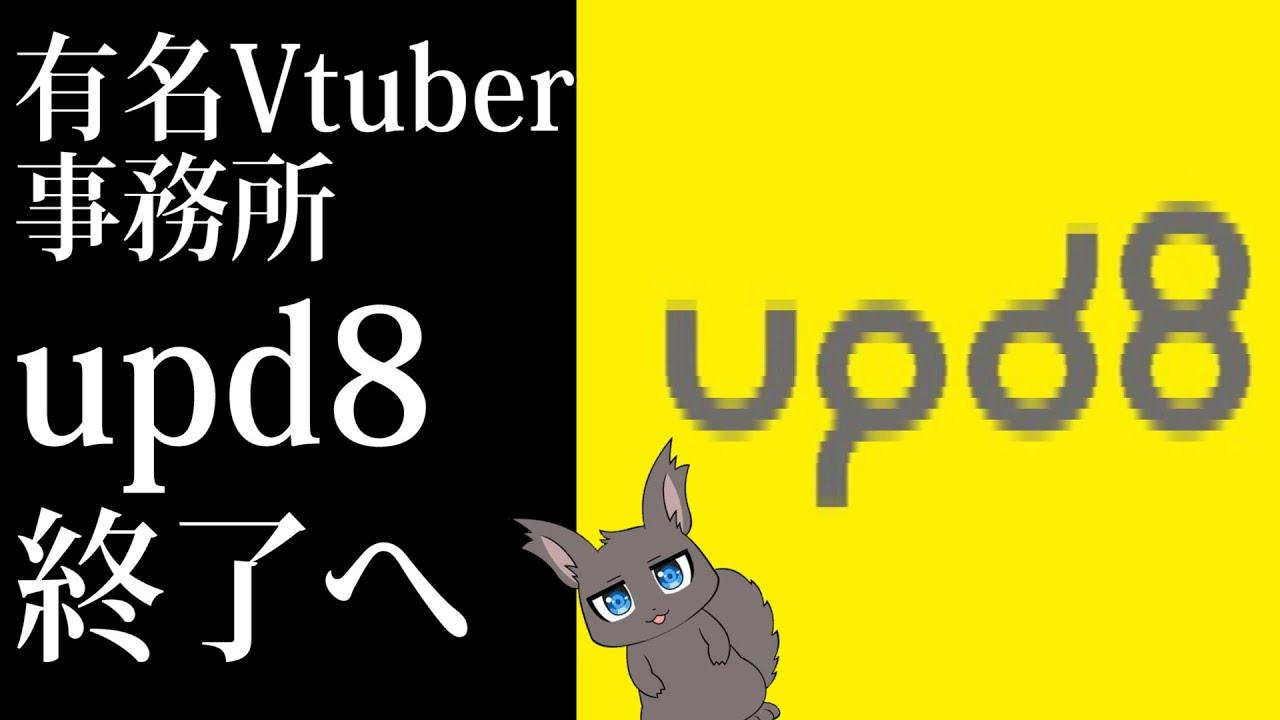 【引退】バーチャルタレント支援プロジェクト「upd8」が終了へ(ゆっくり解説、漫画動画、ゆるふわ)【Vtuber界を見守るリス】