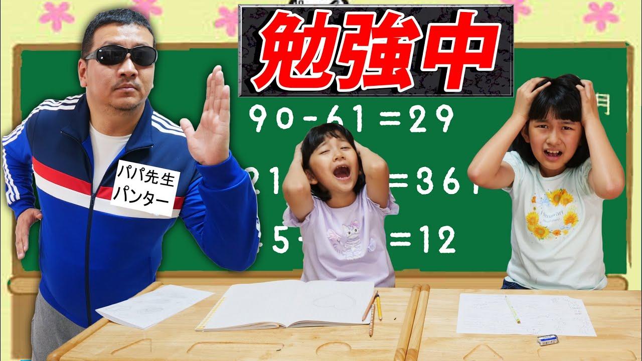 逃走中!?いいえ、勉強中です!算数ミッションをクリアして賞金Get☆パパ先生ハンターから逃げろ!himawari-CH