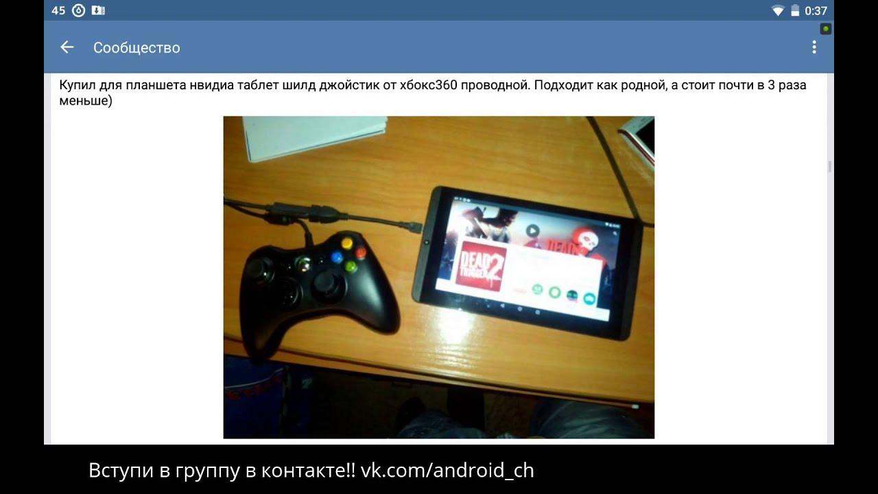 купить планшет nvidia shield tablet - YouTube
