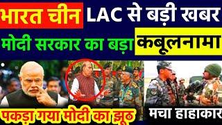 ब्रेकिंग! भारत चीन LAC गलवान मामले पर बड़ी खबर ! बड़ा खुलासा