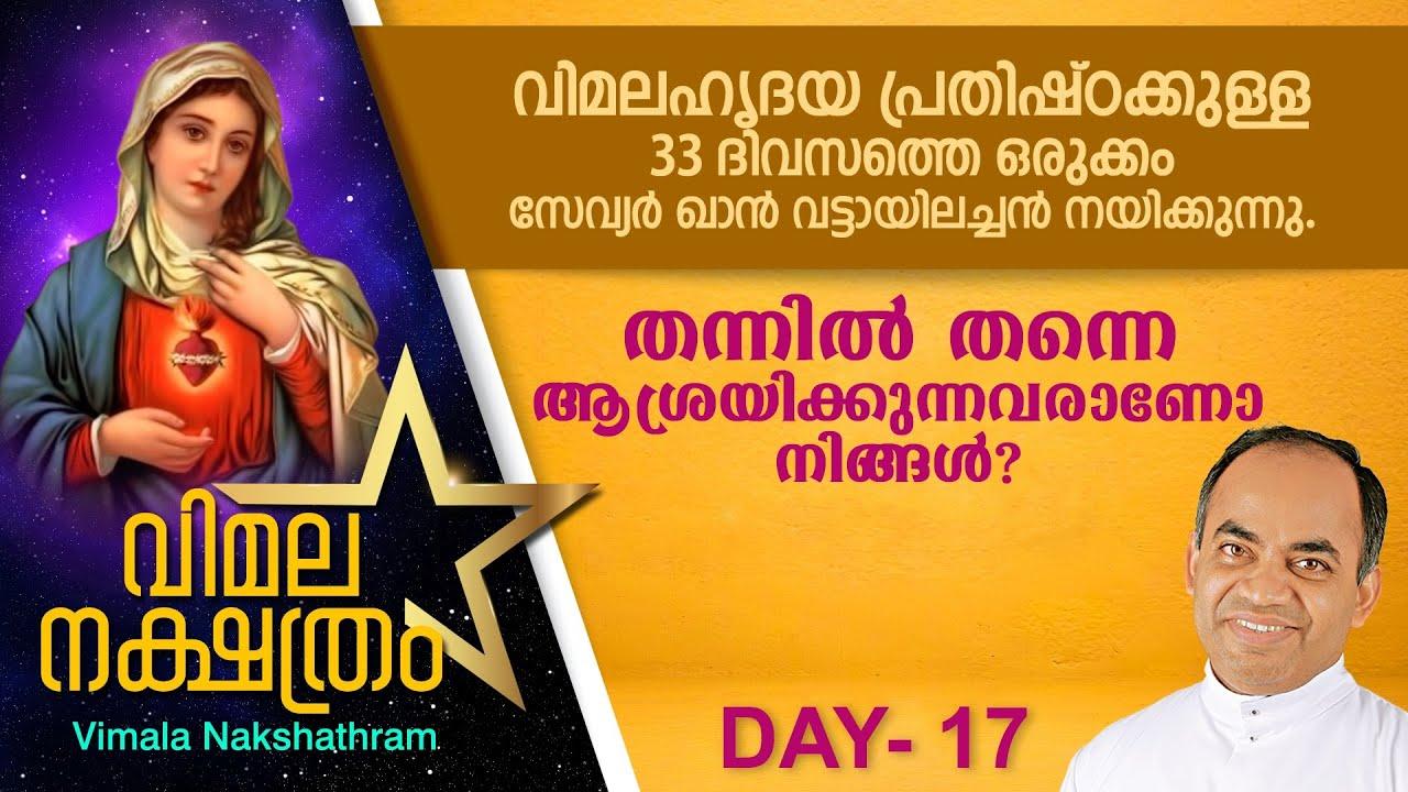 വിമലഹൃദയ പ്രതിഷ്ഠാ പ്രാര്ത്ഥന - DAY 17