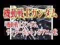 機動戦士ガンダム 「機動戦士ガンダム サンダーボルト」がアニメ化