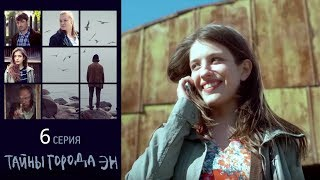 Тайны города Эн - Серия 6 /2015 / Сериал / HD 1080p