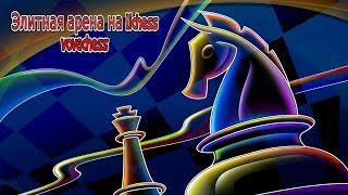Элитная пуля арена на Lichess