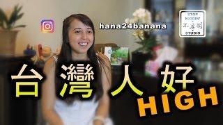 台灣人好HIGH是不對的(台式英文的狂): Taiwanese Are HIGH