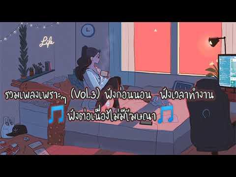 Vol.3 รวมเพลงเพราะๆ ฟังสบายๆ