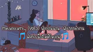 Vol.3 รวมเพลงเพราะๆ ฟังสบายๆ ฟังก่อนนอน ฟังเวลาทำงาน ฟังตอนขับรถ ฟังชิลๆ ฟังต่อเนื่องยาวๆ