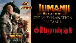 Jumanji The Next Level Full Story Explained In Tamil
